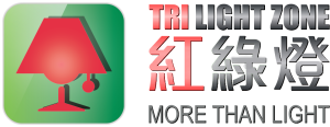 紅綠燈燈飾開倉 TriLight Zone Lighting Outlet