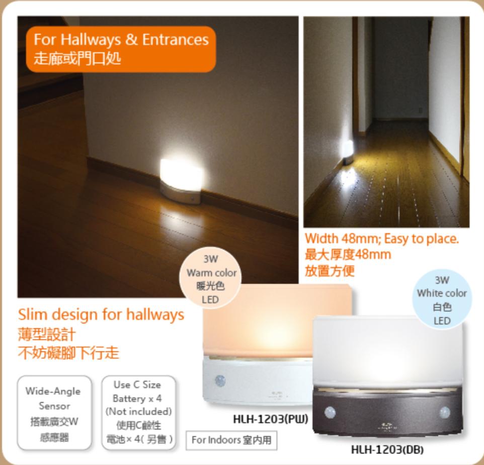 HLH-1203 ELPA Lighting Hospitality Detail