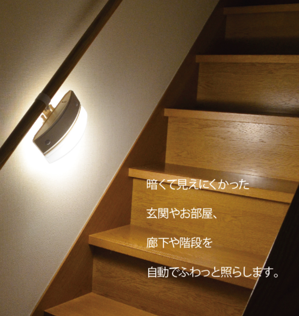 Sensor Night Light Staircase