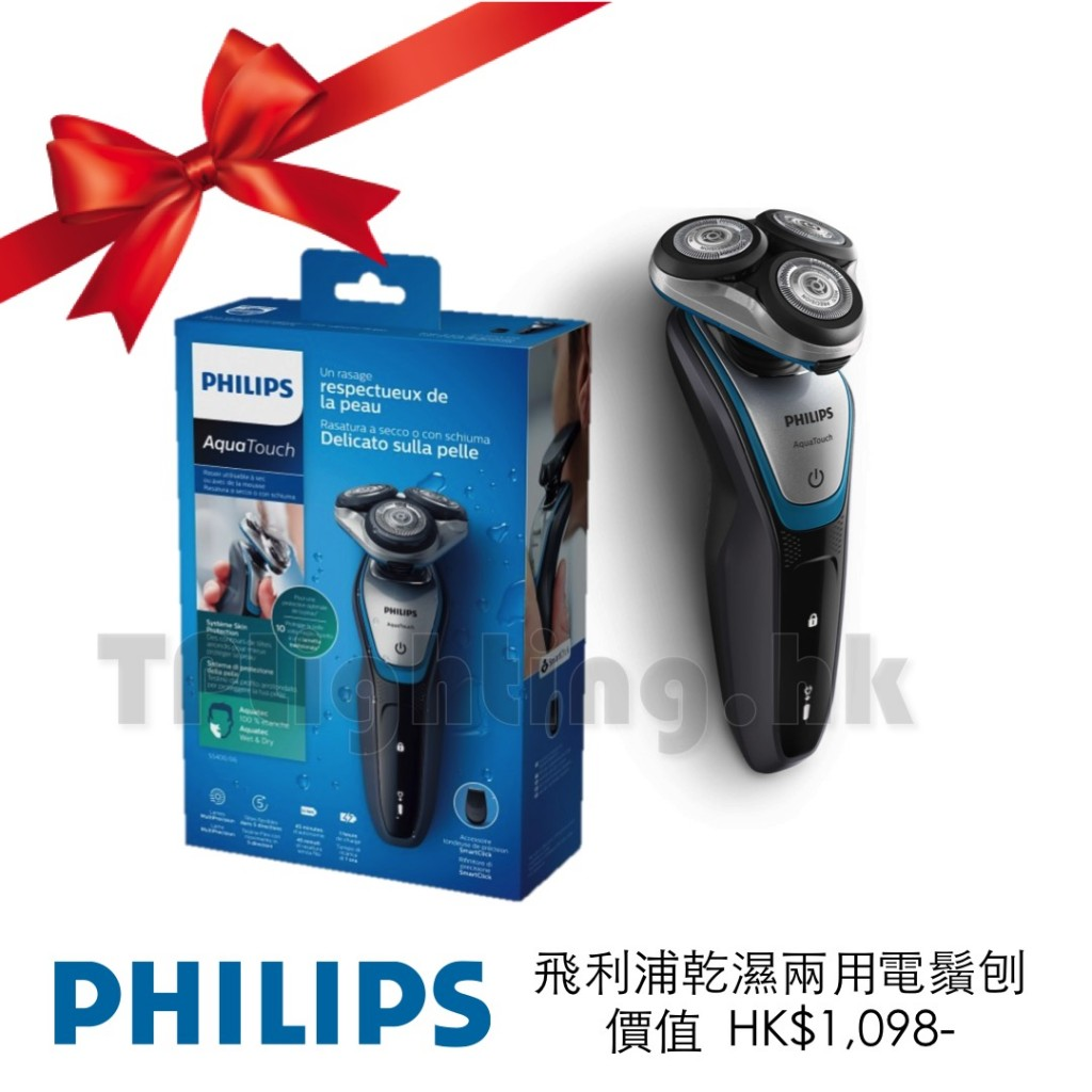Philips gifts S5400 Men Shaver